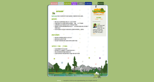 Before Home page In Chinese