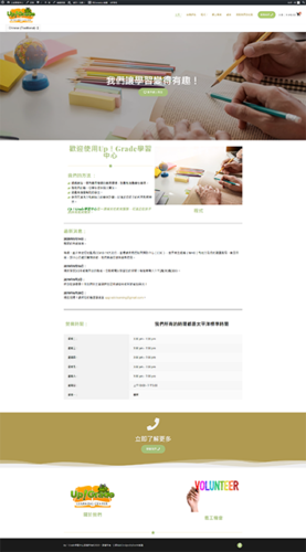Up!Grade Learning Homepage Chinese